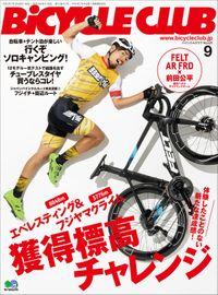 BiCYCLE CLUB 2020年9月号 No.425
