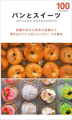 パンとスイーツ100-電子書籍
