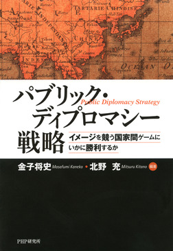 パブリック・ディプロマシー戦略 イメージを競う国家間ゲームにいかに勝利するか-電子書籍
