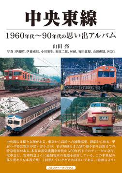 中央東線-電子書籍