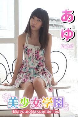 美少女学園 あゆ Part.7(Ver2.5)-電子書籍