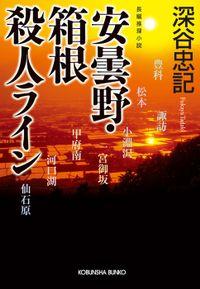 安曇野・箱根殺人ライン