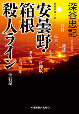 安曇野・箱根殺人ライン-電子書籍
