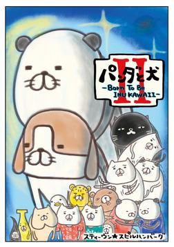 パンダと犬II-電子書籍