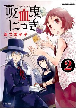 吸血鬼にっき(分冊版) 【第2話】-電子書籍