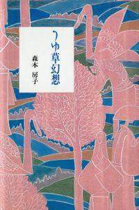 つゆ草幻想(径書房)