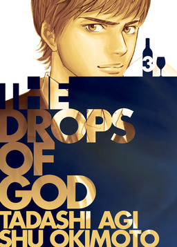 Drops of God 3