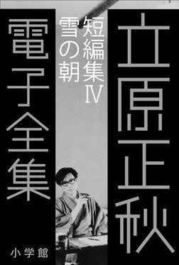 立原正秋 電子全集22 『短編集IV 雪の朝』-電子書籍