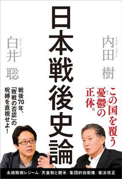 日本戦後史論-電子書籍