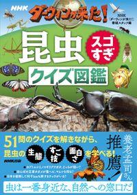 NHKダーウィンが来た! クイズ図鑑(NHK出版)