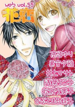 web花恋 vol.55-電子書籍