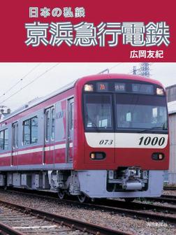 日本の私鉄 京浜急行電鉄-電子書籍