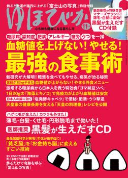 ゆほびか2018年11月号-電子書籍