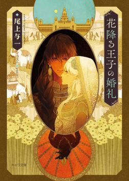 花降る王子の婚礼【SS付き電子限定版】-電子書籍