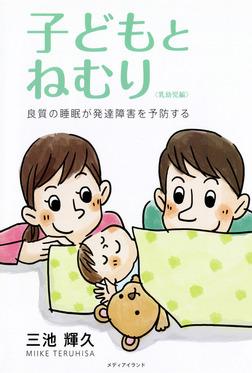 子どもとねむり 〈乳幼児編〉-電子書籍