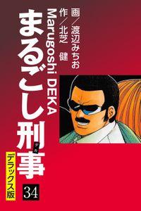 まるごし刑事 デラックス版(34)