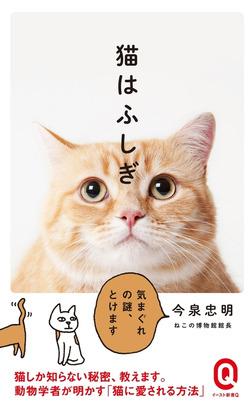 猫はふしぎ-電子書籍