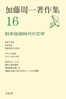 加藤周一著作集 16-電子書籍