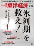 週刊東洋経済 2020年1月25日号