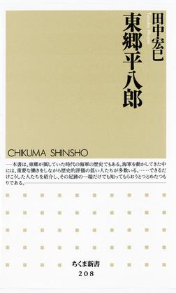 東郷平八郎-電子書籍