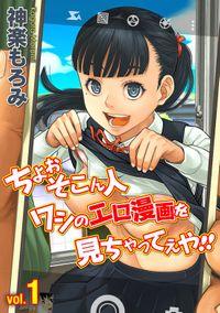 ちょぉそこん人ワシのエロ漫画を見ちゃってえや!!(1)