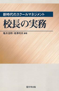 校長の実務 : 新時代のスクールマネジメント-電子書籍