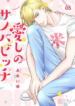 愛しのサノバビッチ 5-電子書籍