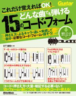 これだけ覚えればOK! どんな曲でも弾ける15のコード・フォーム-電子書籍