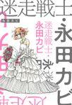 迷走戦士・永田カビ 分冊版 : 8