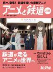 旅と鉄道 2019年増刊11月号 アニメと鉄道2019