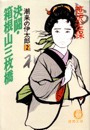潮来の伊太郎2 決闘・箱根山三枚橋-電子書籍