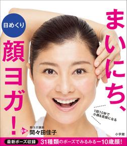 日めくり まいにち、顔ヨガ!~1回10秒で小顔&若顔になる~-電子書籍