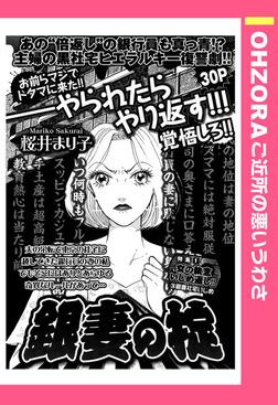 銀妻の掟 【単話売】-電子書籍