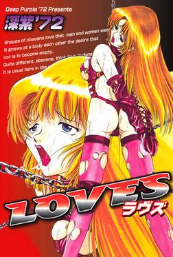 LOVES-電子書籍