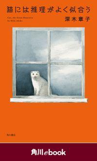猫には推理がよく似合う (角川ebook)