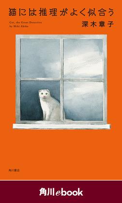 猫には推理がよく似合う (角川ebook)-電子書籍