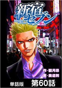新宿セブン【単話版】 第60話