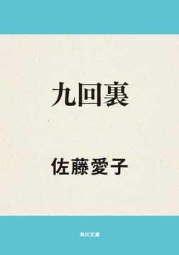 九回裏-電子書籍