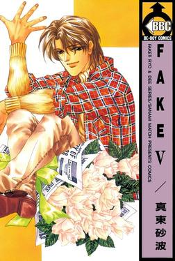 FAKE V-電子書籍