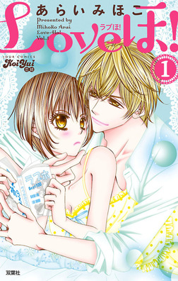 Loveほ! (1)-電子書籍