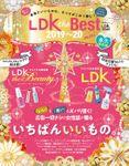晋遊舎ムック LDK the Best 2019~20 mini