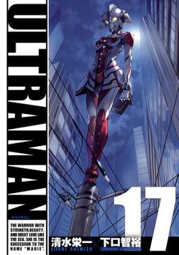 ULTRAMAN(17)-電子書籍