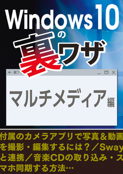 Windows10の裏ワザ マルチメディア編~写真&動画の撮影・編集/音楽CDの取り込み…-電子書籍