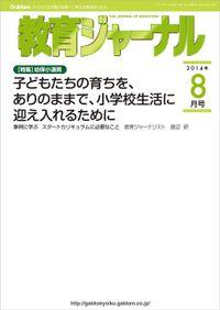 教育ジャーナル2014年8月号Lite版(第1特集)