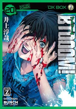 BTOOOM! 20巻-電子書籍
