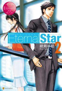 Eternal Star2