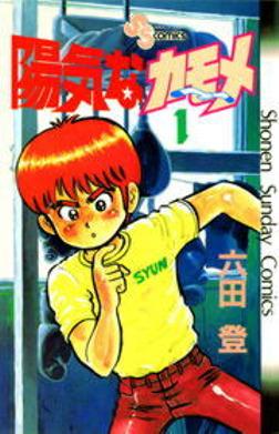 陽気なカモメ(1)-電子書籍