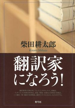 翻訳家になろう!-電子書籍