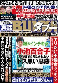 実話BUNKAタブー2017年12月号