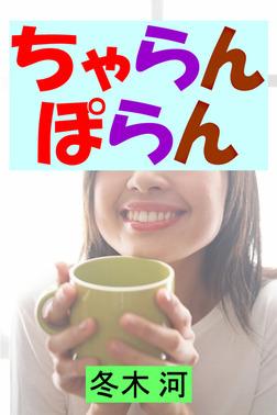 ちゃらんぽらん-電子書籍